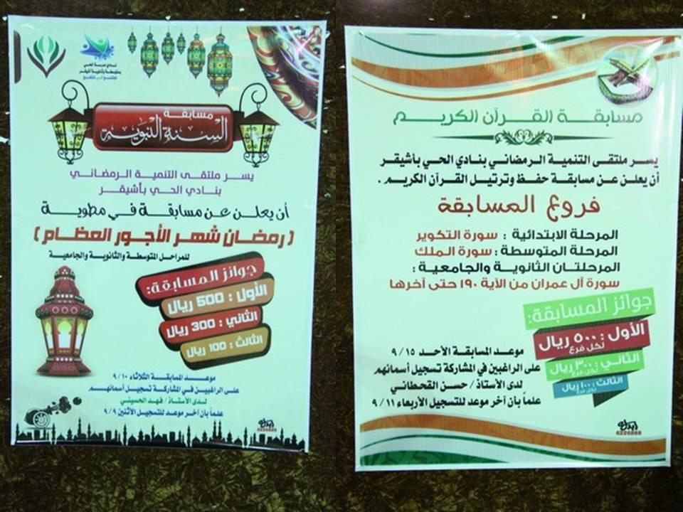 صورة اختتام مسابقة القرآن الكريم والسنة النبوية في ملتقى التنمية الرمضاني