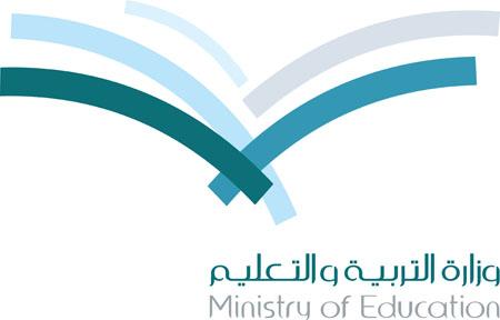 """صورة """"التربية والتعليم"""" تعلن التقويم الدراسي للعام المقبل"""