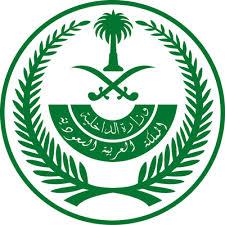 صورة الداخلية تعلن أسماء منفذي الجريمة الإرهابية عند منفذ الوديعة