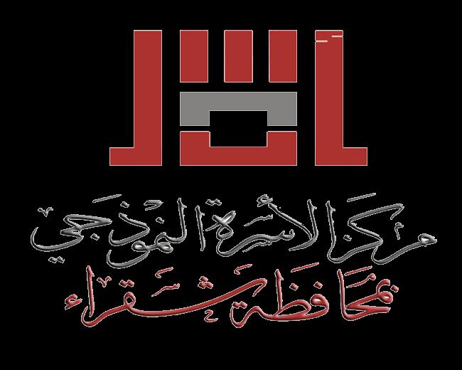صورة افتتاح شعبة التوفيق الخيري لراغبي وراغبات الزواج بمركز الأسرة بمحافظة شقراء