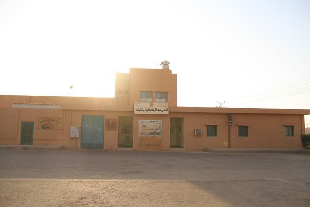 صورة يوم التمر والحليب في ابتدائية أشيقر للبنات