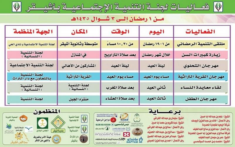 صورة لجنة التنمية تواصل استعداداتها لعيد الفطر المبارك