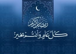صورة الأحد أول أيام شهر رمضان المبارك
