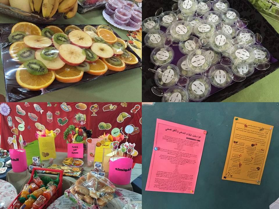 صورة يوم الغذاء الصحي في ابتدائية أشيقر