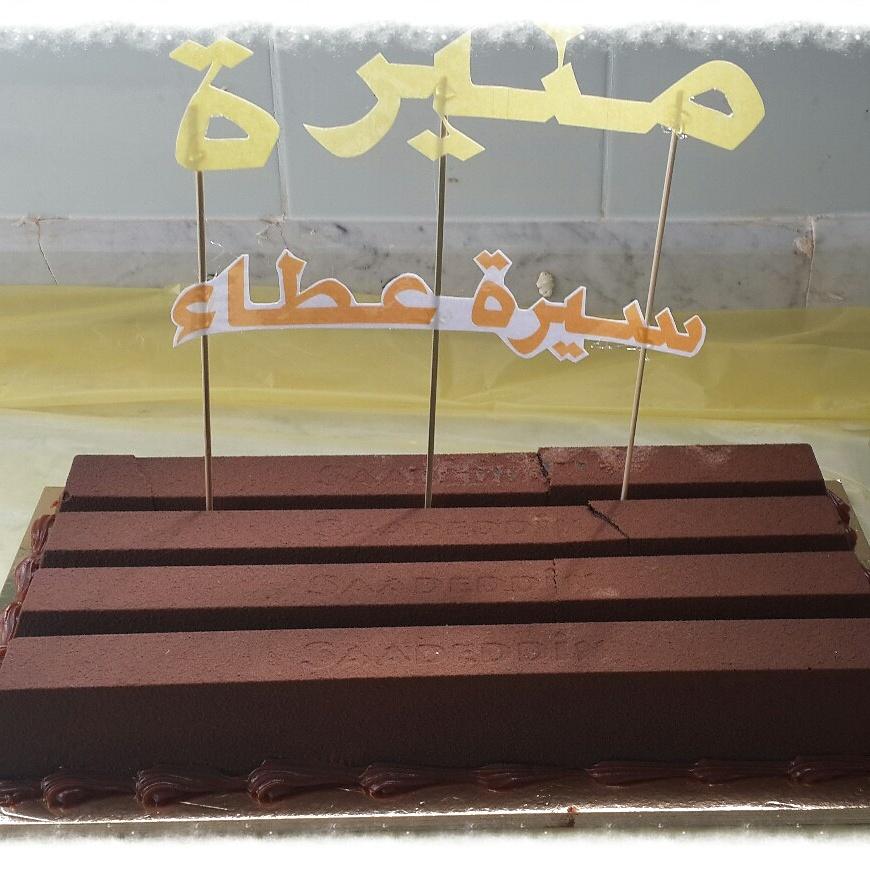 صورة منسوبي ثانوية أشيقر يكرمون منيرة المنيعي