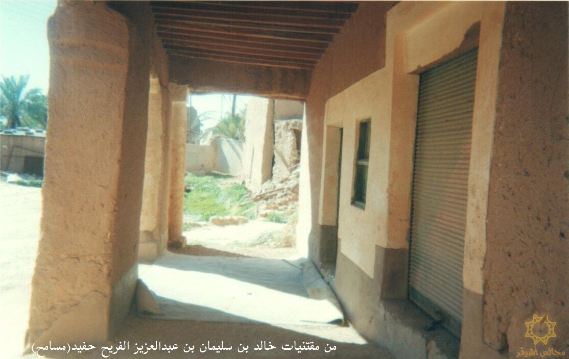 صورة أشيقر قبل الترميم (محل البريد)