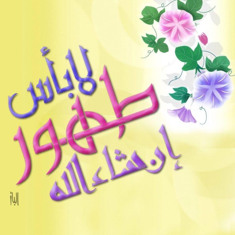 صورة أبو راكان الوشمي بحاجة إلى دعواتكم