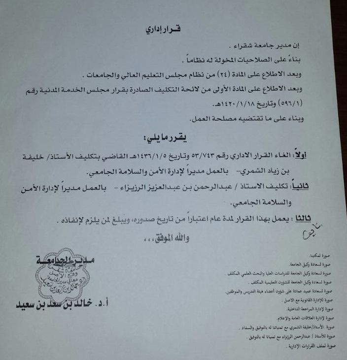 صورة الرزيزاء مديراً لإدارة الأمن بجامعة شقراء