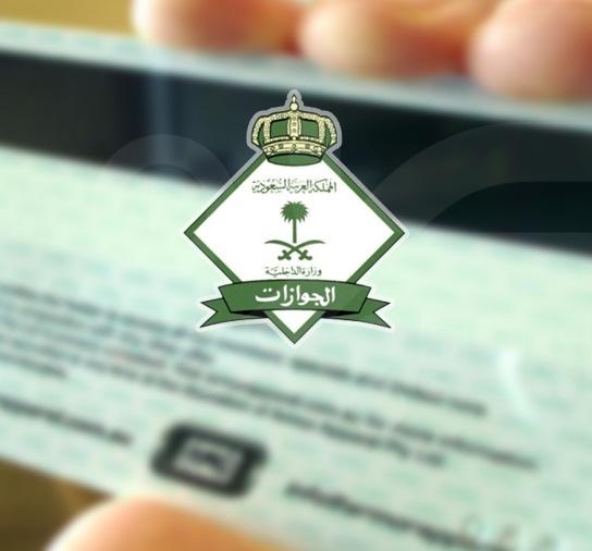 """صورة """"الجوازات"""" تحدّد رسمياً 5 خطوات لإصدار جواز السفر إلكترونياً"""