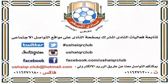 صورة إنجازات وبطولات نادي أشيقر في مسيرته الرياضية