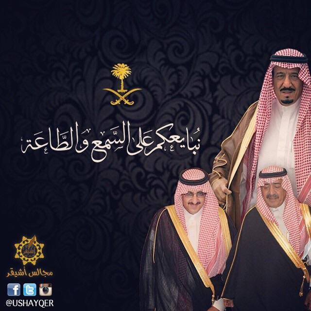 صورة محافظ شقراء يستقبل المواطنين المبايعين للملك سلمان صباح الأحد
