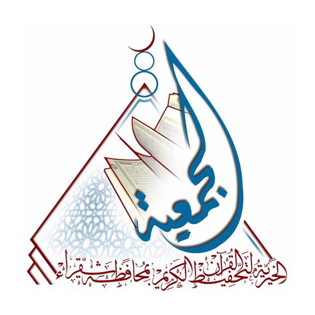 صورة للرجال .. وظائف شاغرة في جمعية تحفيظ القرآن الكريم بشقراء
