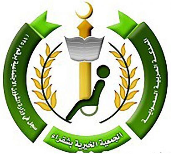 صورة الجمعية الخيرية بشقراء تعلن عن توفر عدد من الوظائف للجنسين