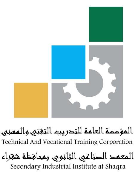 صورة بدء القبول والتسجيل بالمعهد الصناعي الثانوي بشقراء