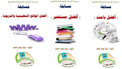 صورة ثلاث مسابقات مفيدة خاصة بالمصادر من إعداد مركز مصادر التعلم بمتوسطة وثانوية أشيقر