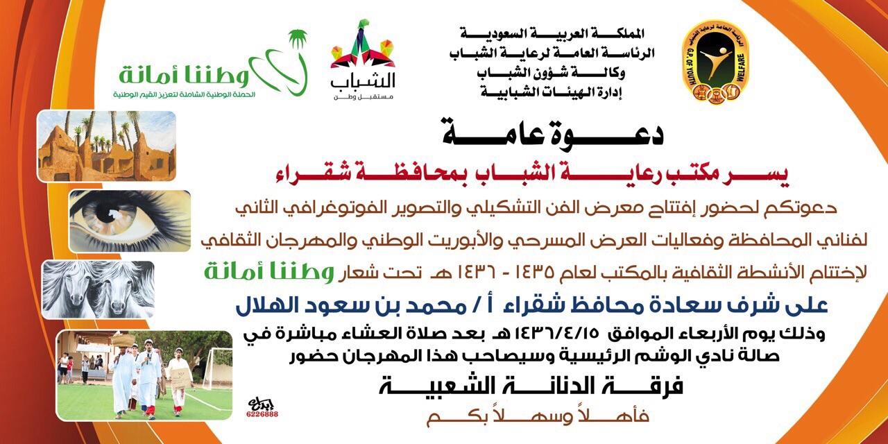 صورة دعوة لافتتاح معرض الفن التشكيلي والتصوير الفوتوغرافي بشقراء