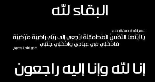 صورة سارة عبدالله علي الرزيزاء الى رحمة الله تعالى