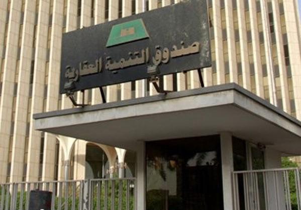 صورة صندوق التنمية العقاري يعتمد 5945 قرضاً للمواطنين