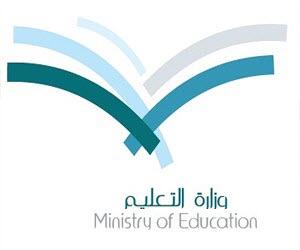 صورة إدارة التعليم بشقراء تدعو خريجات الكليات المتوسطة والبديلات و معاهد المعلمات