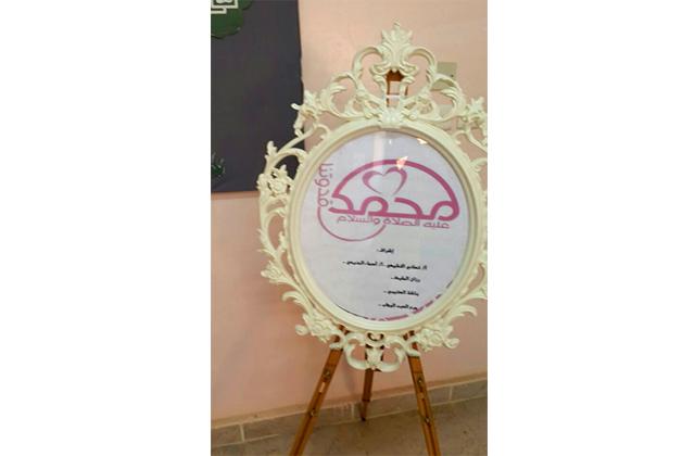 صورة تدشين مشروع (محمد عليه الصلاة والسلام قدوتنا) في متوسطة و ثانوية أشيقر للبنات