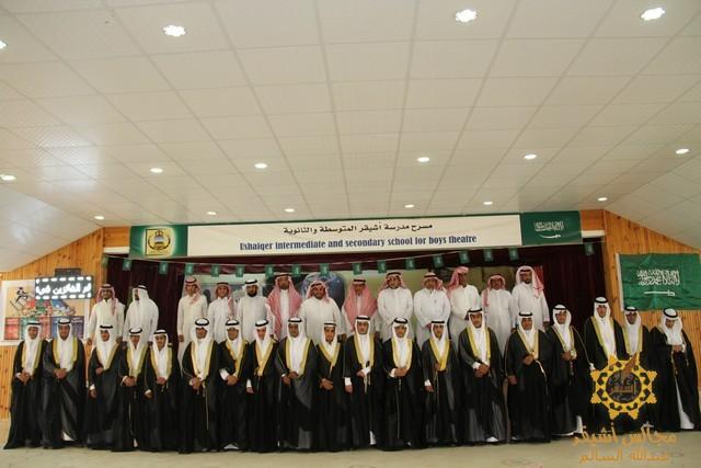 صورة ثانوية أشيقر للبنين تحتفل بتخريج طلابها وتكرم المتميزين