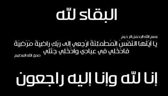 صورة عبدالله الشريف إلى رحمة الله