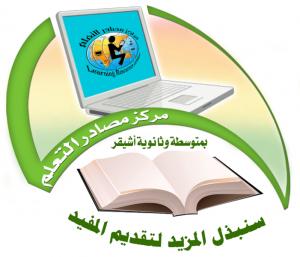 صورة تقرير مصور عن برامج مركز مصادر التعلم بثانوية أشيقر