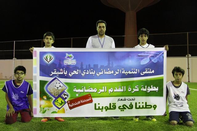 صورة انطلاق دوري كرة القدم للمرحلتين الابتدائية والثانوية