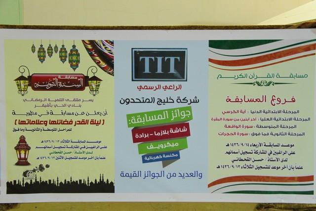 صورة مسابقة القرآن الكريم والسنة النبوية في ملتقى التنمية الرمضاني