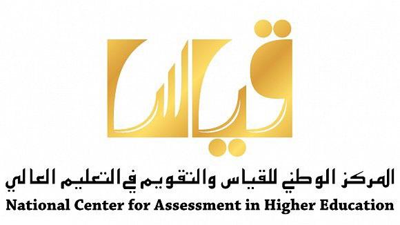 صورة المركز الوطني للقياس و التقويم | بدء التسجيل في اختبار القدرات العامة للجامعيين و كفايات اللغة الإنجليزية STEP