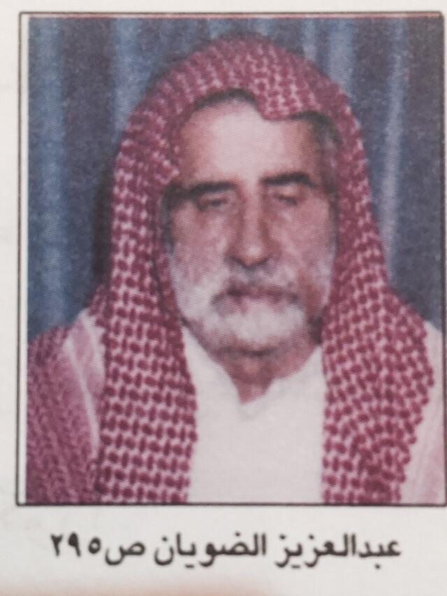 صورة أبيات رثاء في الشيخ عبدالعزيز الضويان -رحمه الله-