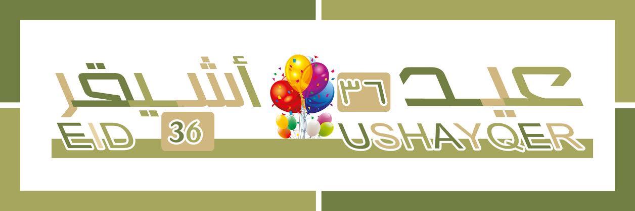 صورة فعاليات عيدأشيقر 36