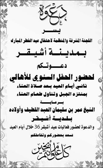 صورة لجنة الاحتفالات تدعوكم لحضور الحفل السنوي ثاني أيام العيد