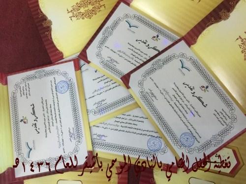 صورة مسك الختام للنادي الموسمي للبنات في أشيقر