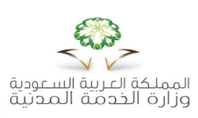"""صورة """"الخدمة المدنية"""" تعلن نتائج الترشيح للوظائف التعليمية للنساء الأسبوع القادم"""