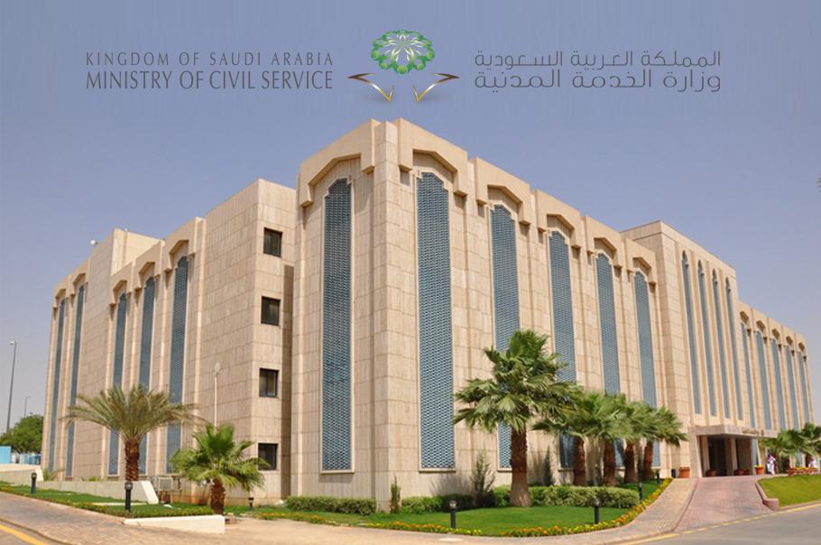 صورة الخدمة المدنية تعلن عن (1103) وظيفة تعليمية شاغرة للرجال