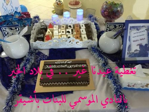 صورة تغطية عيدنا غير في بلاد الخير بنادي الموسمي للبنات بأشيقر