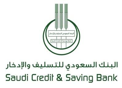 صورة بنك التسليف والادخار يعلن عن بدء استقبال طلبات الراغبين في وظائف فروع البنك