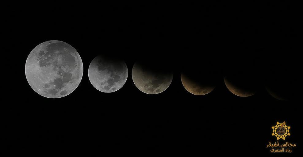 صورة بالصور .. مجالس أشيقر ترصد خسوف القمر