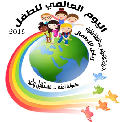 صورة تفعيل اليوم العالمي للطفل في الروضة الأولى بأشيقر..