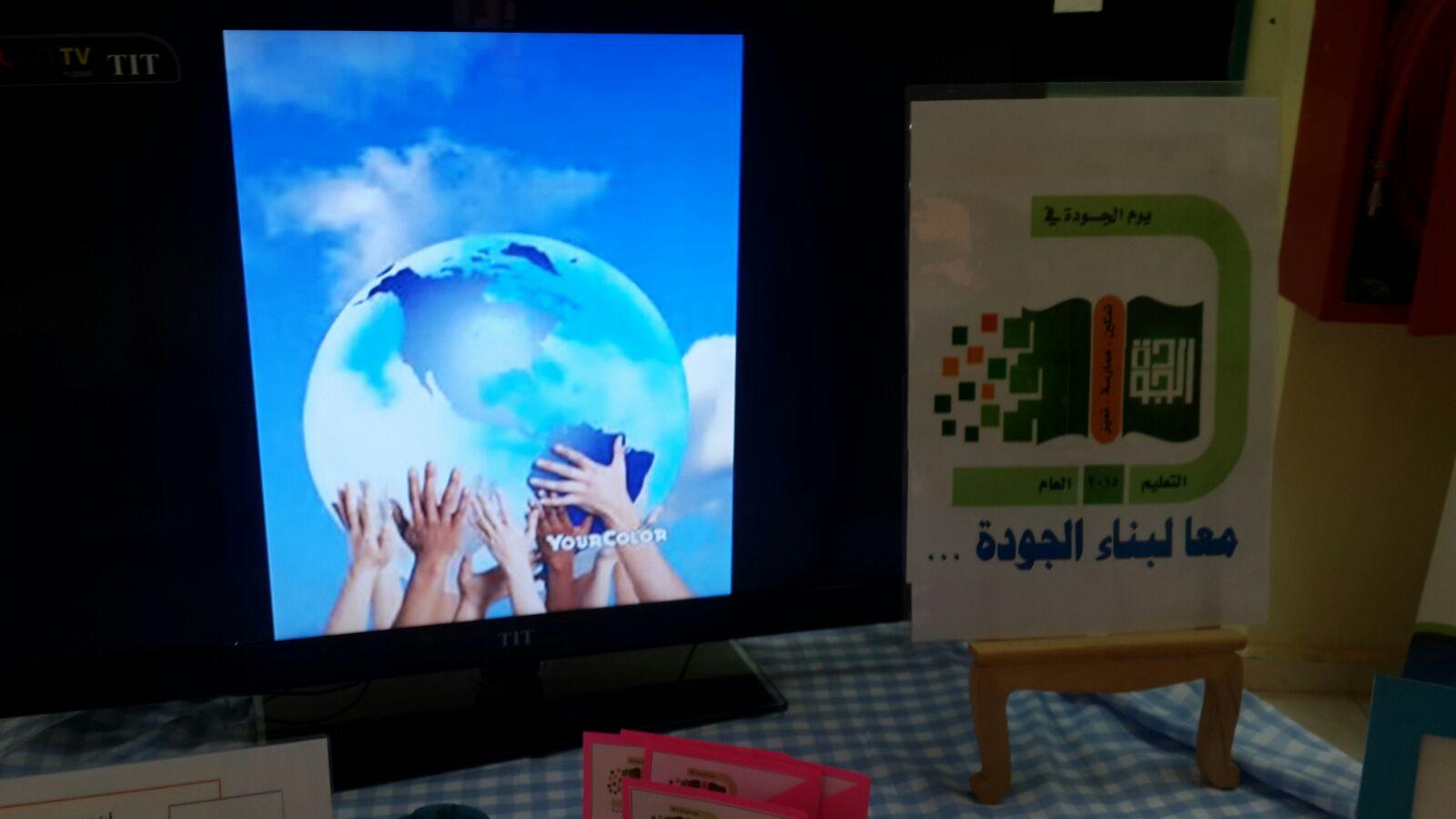 """صورة تفعيل """"اليوم العالمي للجودة"""" في متوسطة وثانوية أشيقر للبنات"""