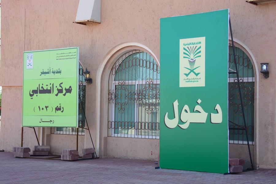 صورة مجالس أشيقر ترصد لكم استعداد المركز الانتخابي الرجالي