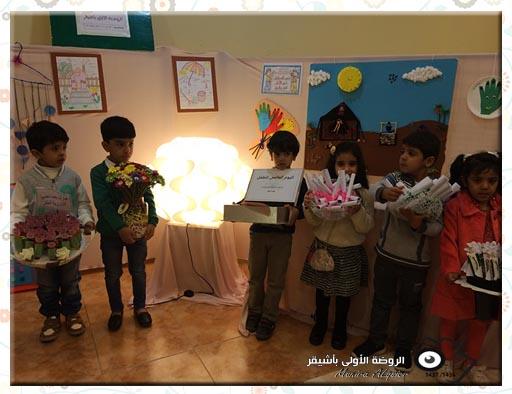 صورة مشاركة الروضة الأولى بأشيقر في فعاليات الاحتفاء باليوم العالمي للطفل بشقراء