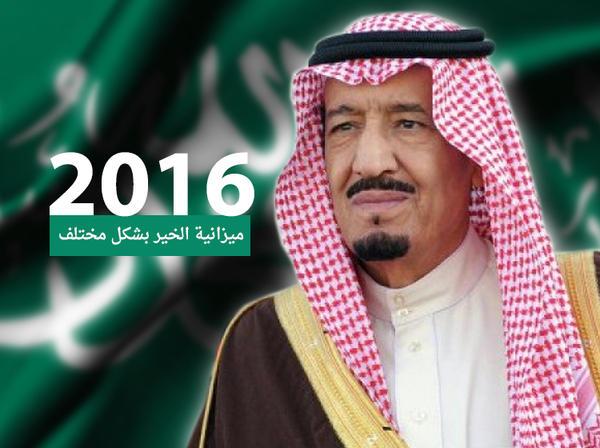 """صورة الملك سلمان يقر ميزانية 2016 بِـ """"نفقات"""" تتجاوز 840 مليار ريال"""