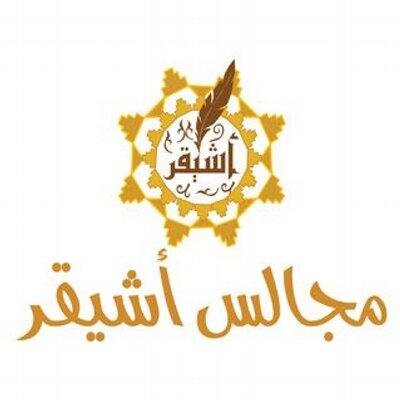 صورة أباحسين رئيساً لتحرير مجالس أشيقر والسالم نائبا له