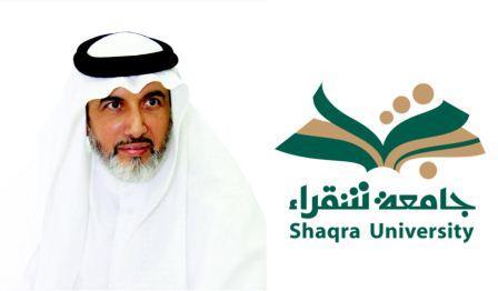 صورة الشيحة يصدر حزمة من القرارات الجديدة بجامعة شقراء