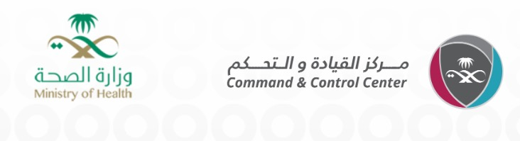 """صورة (الصحة) تسجيل 3 حالات """"كورونا"""" في الرياض والأرطاوية وشقراء"""