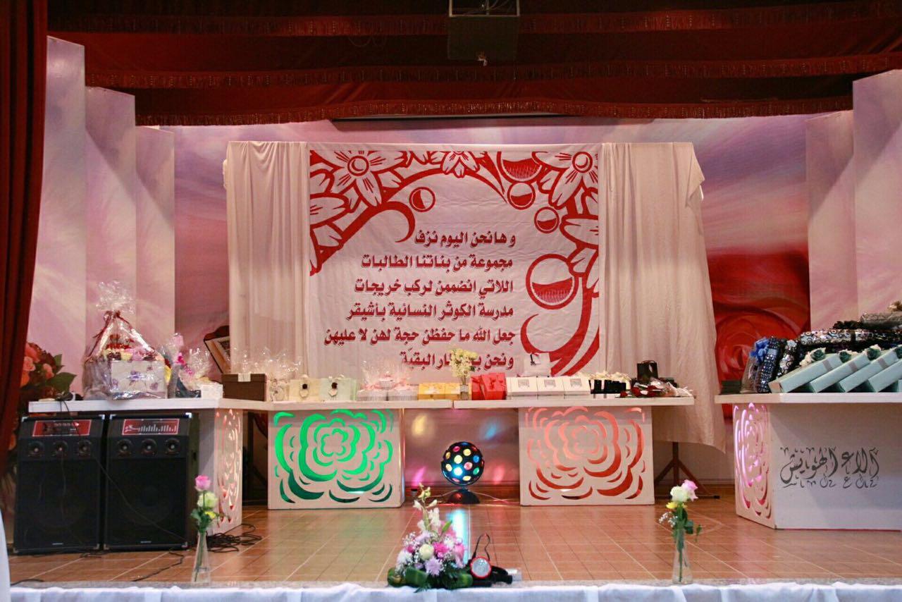 صورة حفل تخريج حافظات مدرسة الكوثر لتحفيظ القرآن بأشيقر لعام 1436-1437