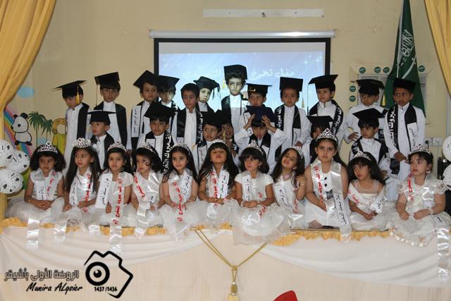 صورة حفل تخرج أطفال التمهيدي وختام الأنشطة في الروضة الأولى بأشيقر 1437/1436