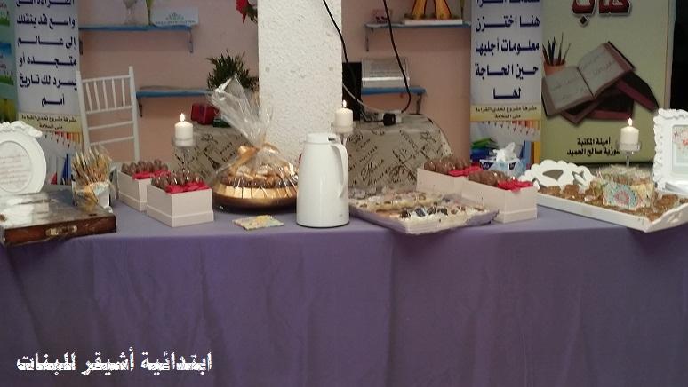 صورة حفل توديع قائدة ابتدائية أشيقر للبنات